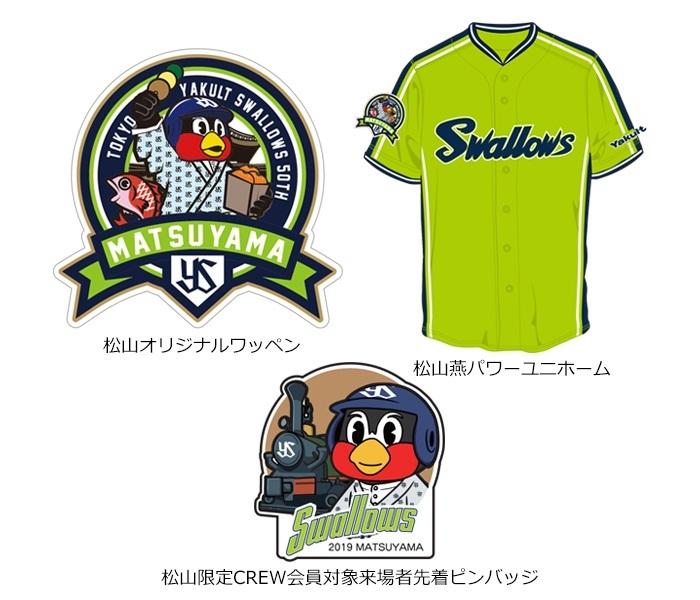 松山主催試合のプレゼント内容