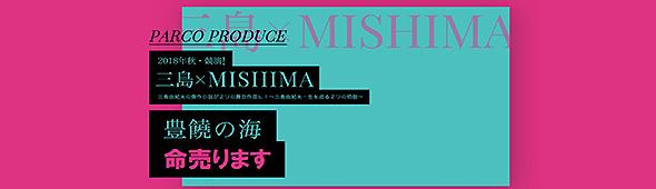 "SPICEの""三島×MISHIMA"" プロジェクト深堀りシリーズの記事の一覧です"