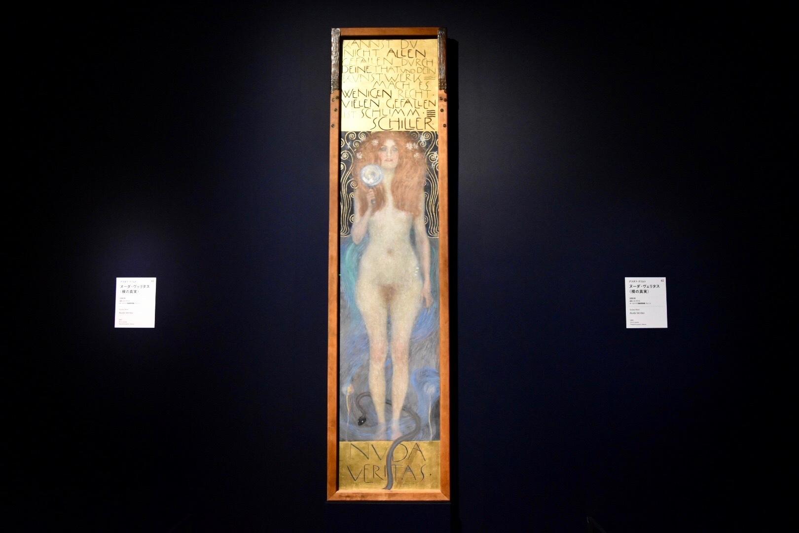 グスタフ・クリムト 《ヌーダ・ヴェリタス(裸の真実)》 1899年 オーストリア演劇博物館蔵