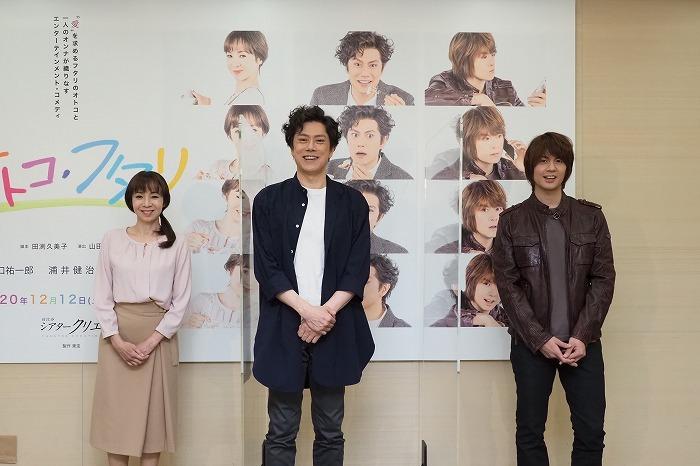 (左から)保坂知寿、山口祐一郎、浦井健治