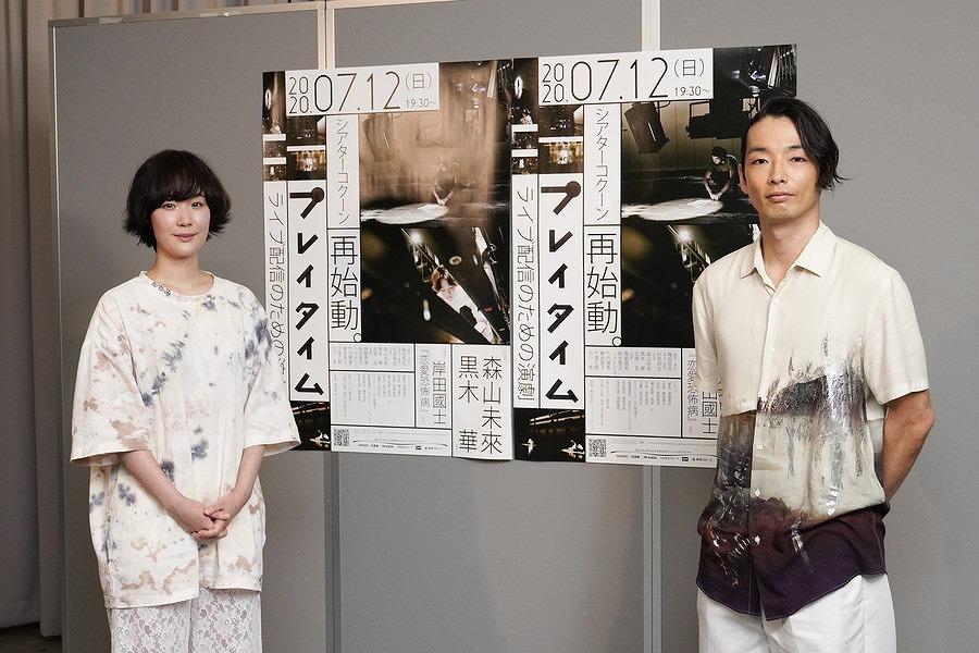 (左から)黒木華、森山未來 撮影:大久保惠造