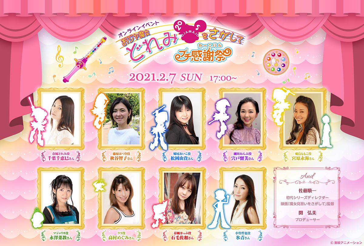 オンラインイベント『おジャ魔女どれみをさがして~プチ感謝祭~』キービジュアル  (C)東映アニメーション