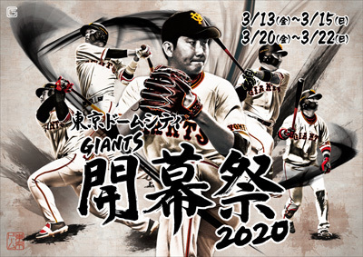 『東京ドームシティ GIANTS開幕祭 2020』が3月13日(金)から開催される