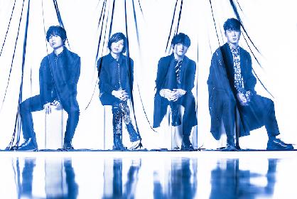 Official髭男dism、新EP「HELLO EP」のメンバーによる楽曲解説オフィシャルインタビューが特設サイトにて公開