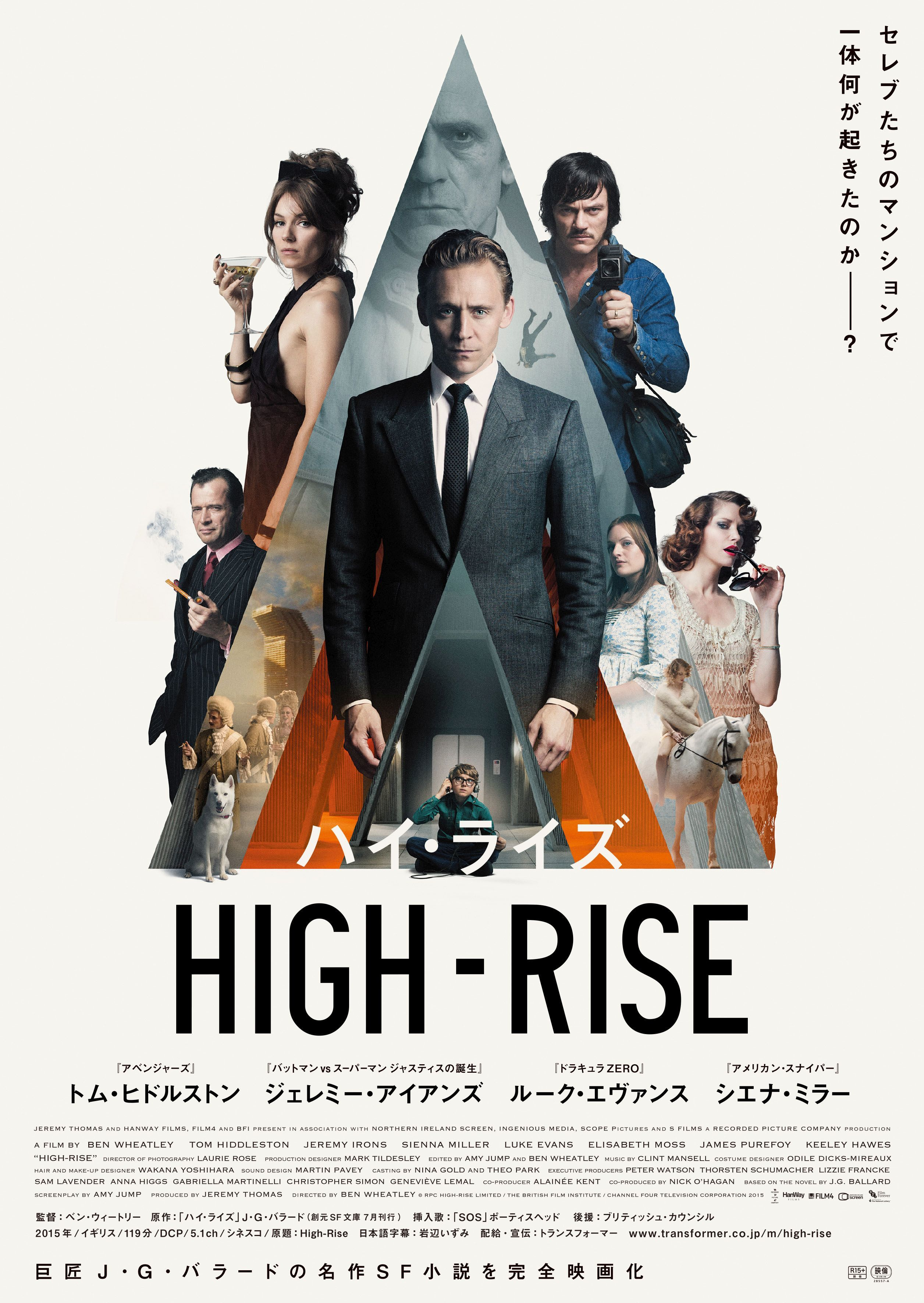 © RPC HIGH-RISE LIMITED / THE BRITISH FILM INSTITUTE / CHANNEL FOUR TELEVISION CORPORATION 2015