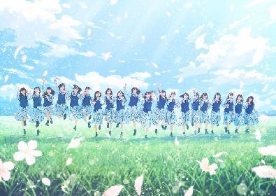 日向坂46、待望の2ndシングル「ドレミソラシド」のMusic Videoが解禁!