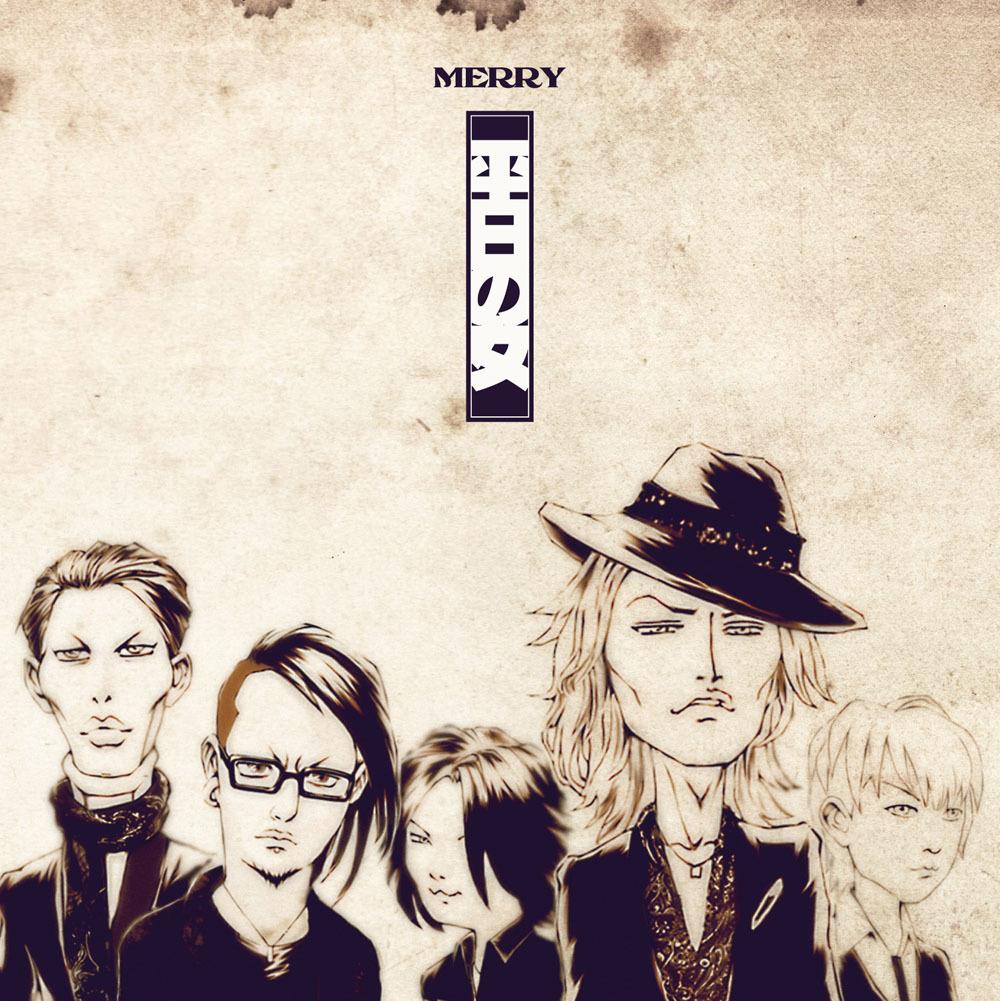 MERRY「平日の女」通常盤