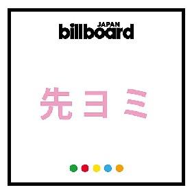 【先ヨミ】SMAP、豪華布陣で制作された話題の両A面シングルが現在トップ!