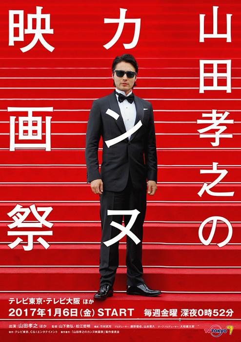 ©「山田孝之のカンヌ映画祭」製作委員会