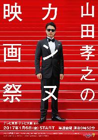 山田孝之がカンヌを目指すひと夏の記録、テレ東『山田孝之のカンヌ映画祭』