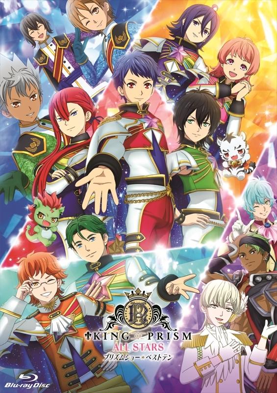 『KING OF PRISM ALL STARS -プリズムショー☆ベストテン-』のBlu-ray&DVD中ジャケット