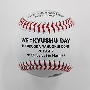 先着1,000名の小学生以下の子供にプレゼントされるキャッチボール専用球