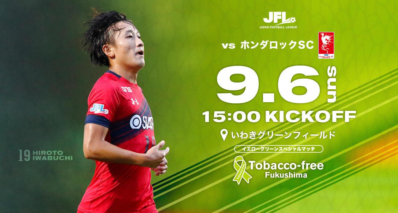 日本プロスポーツ開では初となる「イエローグリーンスペシャルマッチ」が開催される