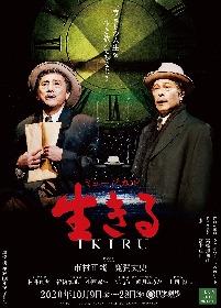 村井良大、新納慎也、小西遼生ら新ビジュアル撮影時のオフィシャルレポートが到着 ミュージカル『生きる』