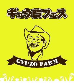 『ギュウ農フェス春のSP2020』二丁目の魁カミングアウト、ゆるめるモ!、りんご娘ら 第三弾出演者を発表