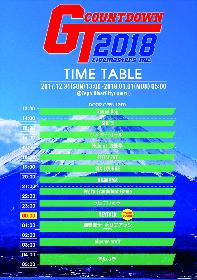 恒例カウントダウンライブ『GT2018』のタイムテーブルが明らかに