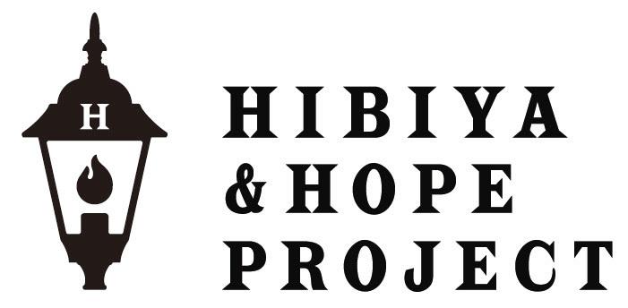 「HIBIYA &HOPE PROJECT」
