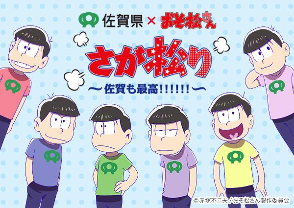 佐賀県のシンボルマークのあしらわれた半袖Tを着た六つ子たち
