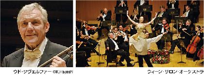 """ウィーン・サロン・オーケストラ ニューイヤーコンサート2017 """"音楽の街""""の使者が新春の日本へ"""