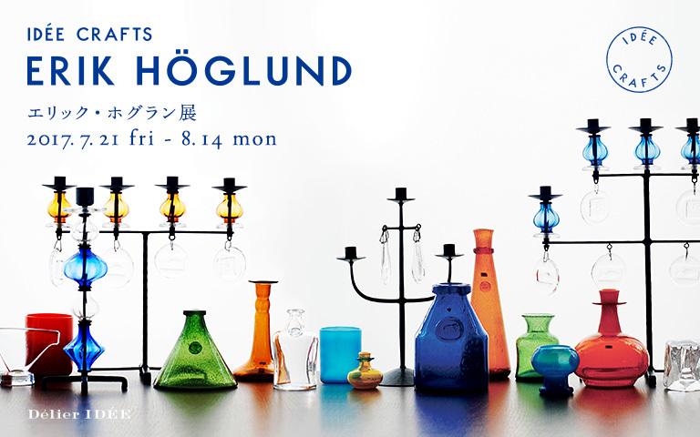 Erik Höglund Exhibition エリック・ホグラン展