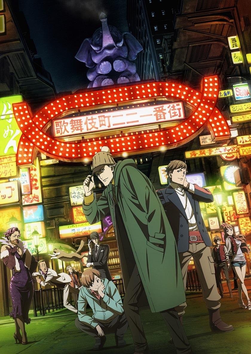 『歌舞伎町シャーロック』キービジュアル