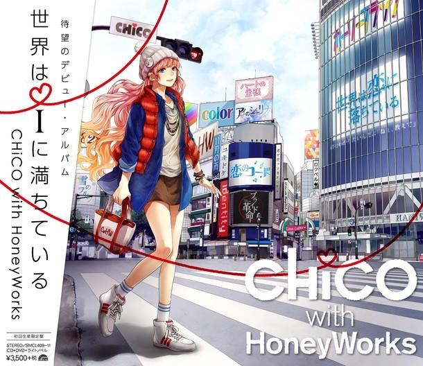 CHiCO with HoneyWorks「世界はiに満ちている」初回限定盤ジャケット