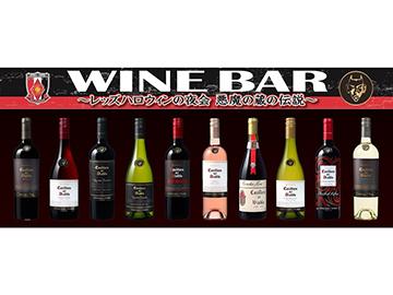 """""""伝説のワイン""""を手ごろな価格で楽しめる『REDSワインバー ~レッズハロウィンの夜会 悪魔の蔵の伝説~』"""