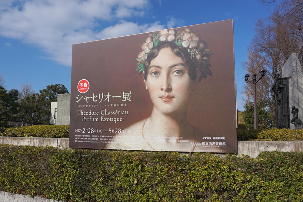 上野・国立西洋美術館『シャセリオー展』入り口の様子