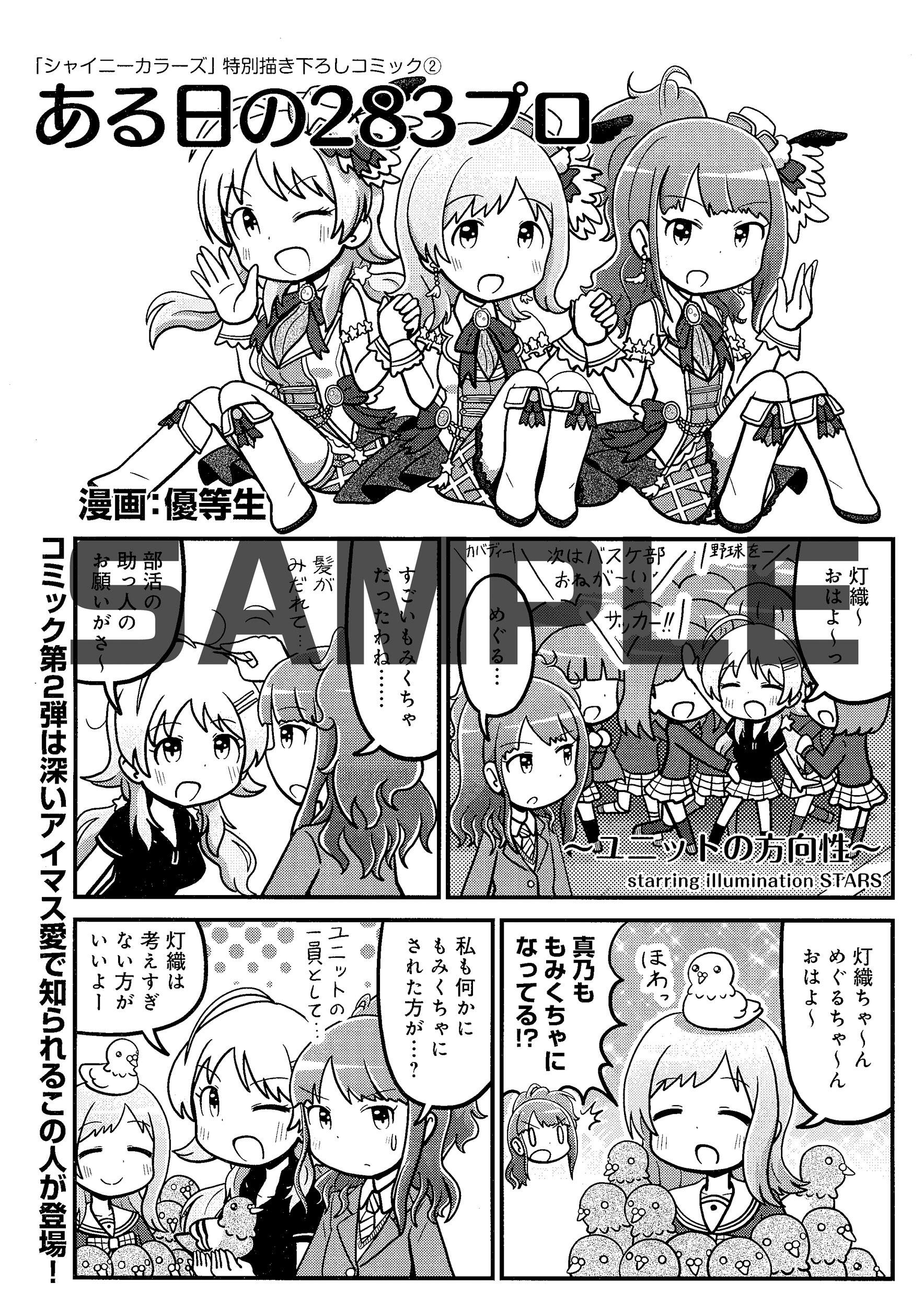 『アイドルマスター シャイニーカラーズ ファーストガイドブック』紙面サンプル7