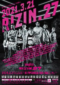 【RIZIN大会見所コラム到着】3・21RIZIN名古屋でバンタム&フェザー級グランプリ査定試合! 国内ライト級最強決定戦も実施!
