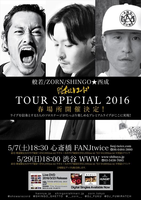 般若 / ZORN / SHINGO★西成