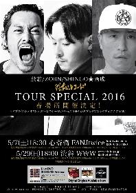 般若・ZORN・SHINGO★西成が勢揃い『昭和レコード TOUR SPECIAL 2016 春場所』開催