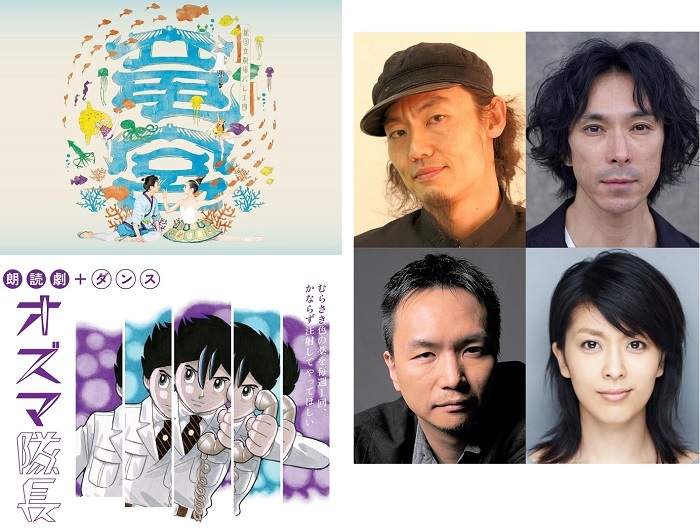新国立劇場主催公演(上段左上)『竜宮 りゅうぐう』、(右)演劇『イヌビト ~犬人~』、(下段左下)『オズマ隊長』 (C)TEZUKA PRODUCTIONS