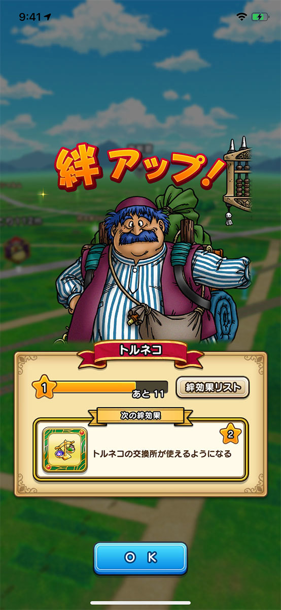 DQ4キャラクター登場 (C) 2019 ARMOR PROJECT/BIRD STUDIO/SQUARE ENIX All Rights Reserved.
