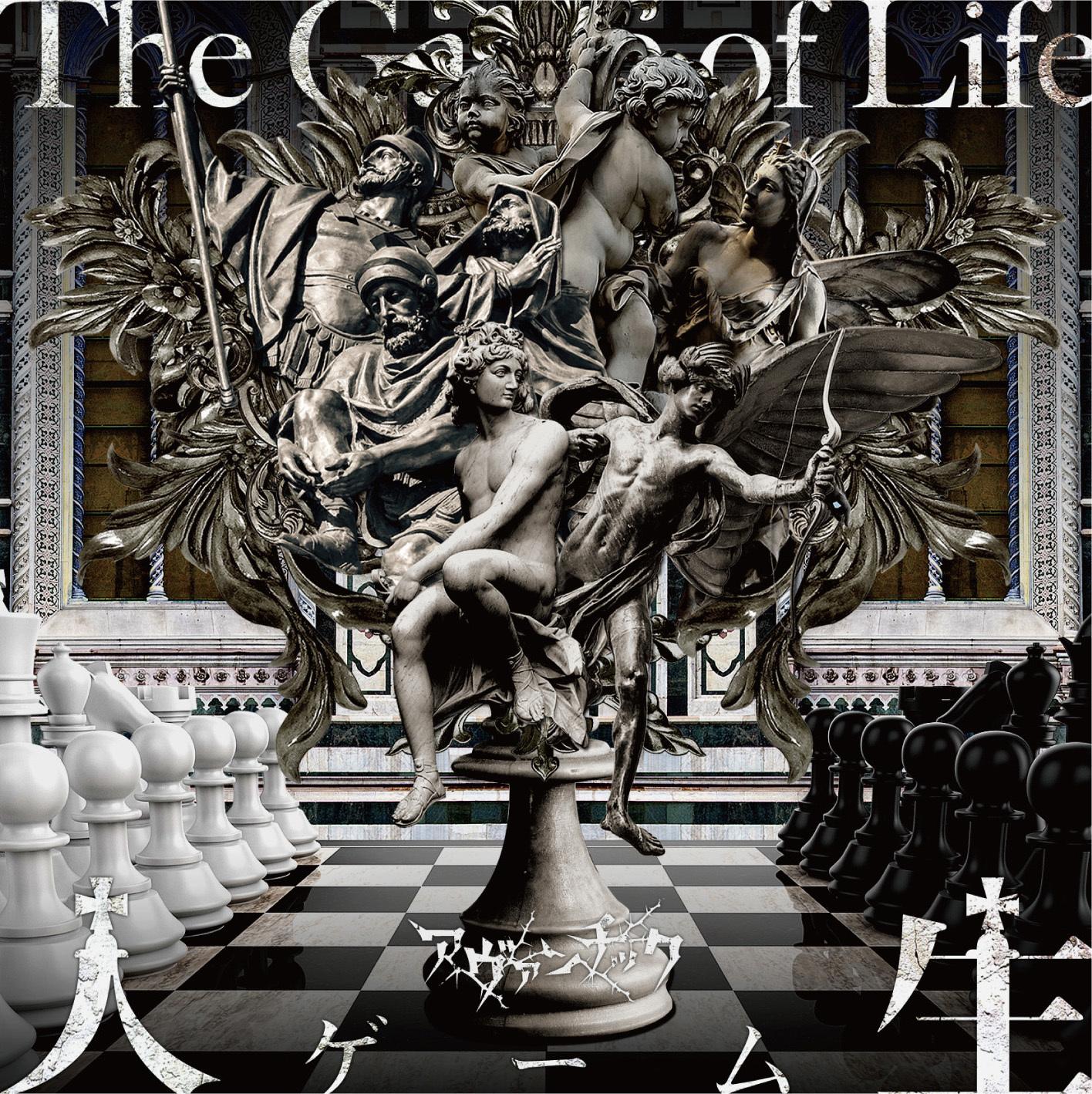 アヴァンチック 「人生ゲーム」 TYPE-A
