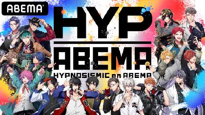 『ヒプノシスマイク』2nd D.R.B優勝ディビジョン決定までを独占放送&新番組制作も 『HYPNOSISMIC on ABEMA』ラインナップを発表