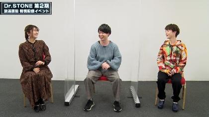 小林裕介・沼倉愛美・河西健吾が『Dr.STONE』第2期の見どころを語る特別配信イベントがYouTubeで公開
