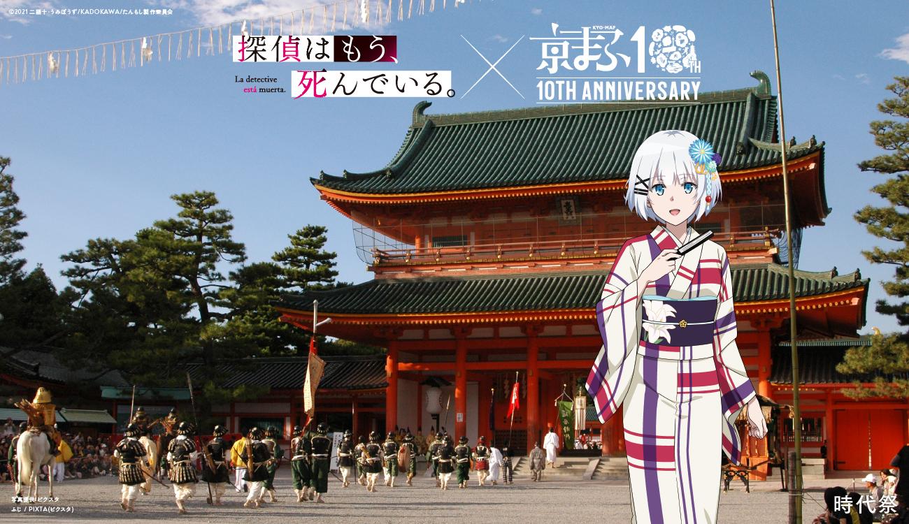 時代祭×探偵はもう、死んでいる。  (C)2021 二語十・うみぼうず/KADOKAWA/たんもし製作委員会
