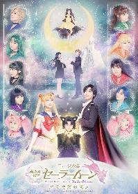 セラミュー新作公演「かぐや姫の恋人」のメインビジュアル&全キャストが発表