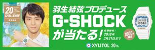 羽生結弦デザインプロデュース「オリジナルG-SHOCKプレゼントキャンペーン」