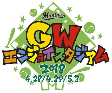 親子で楽しめる『GWエンジョイスタジアム』を開催