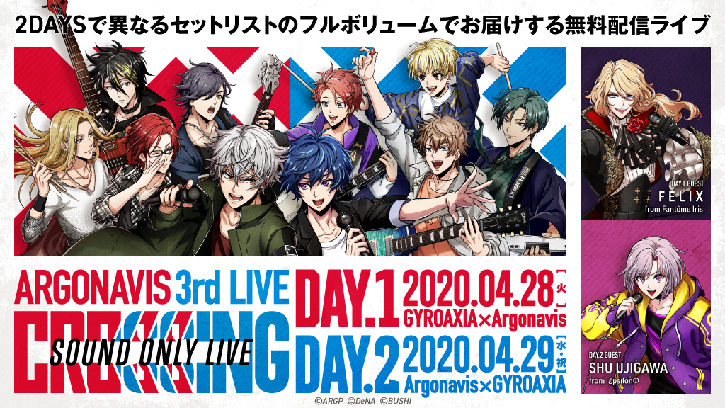 "ARGONAVIS 3rd LIVE CROSSING ""Sound Only Live"" (C)ARGONAVIS project. (C)DeNA Co., Ltd. All rights reserved. (C)bushiroad All Rights Reserved."
