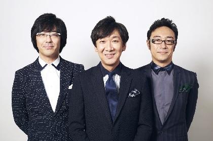 東京03、第19回目となる単独公演『自己泥酔』の開催決定 今年5月より全国で19公演