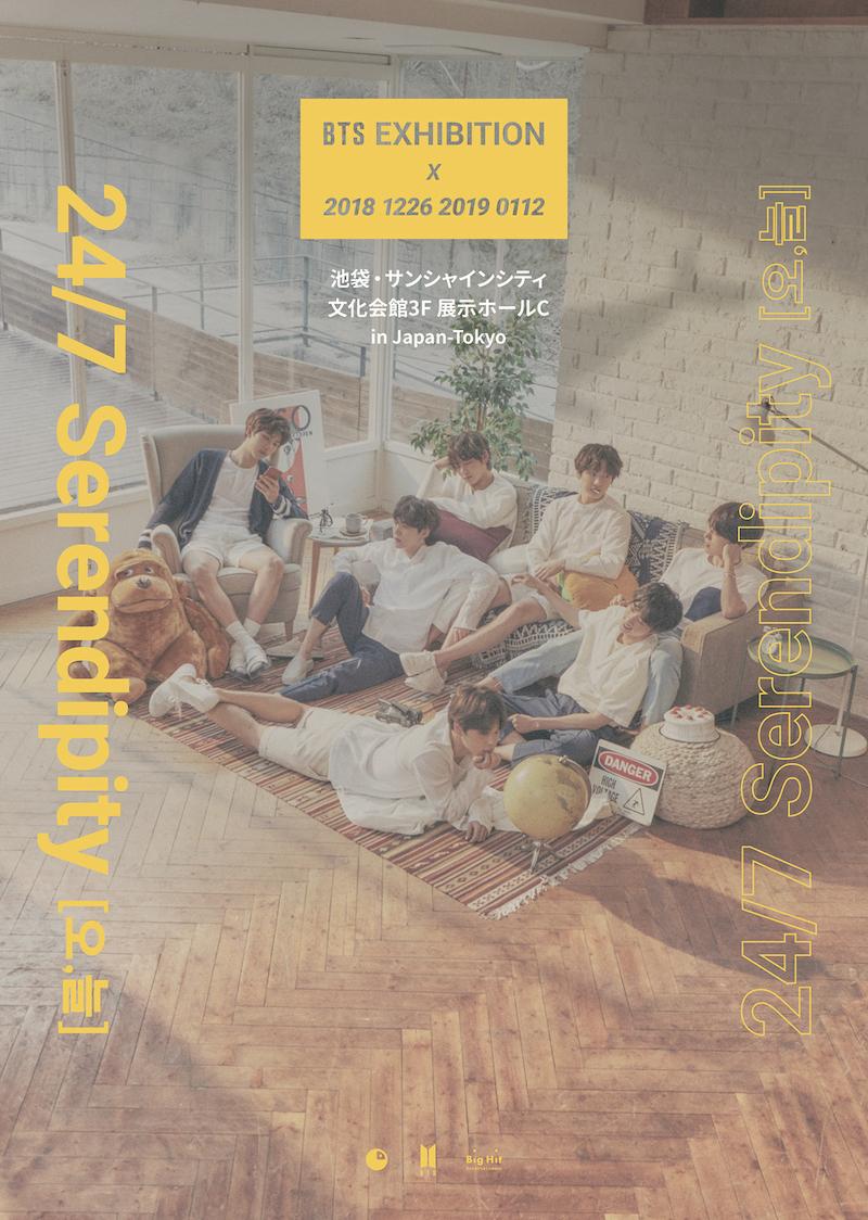 BTS展示会『24/7 Serendipity (오,늘)』