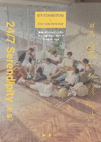 BTSの展示会『24/7 Serendipity (오,늘)』が日本でも開催決定