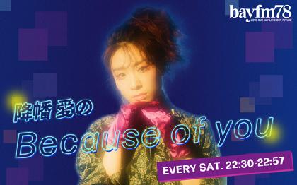 降幡 愛がbayfmでレギュラーラジオ番組『降幡 愛のBecause of you』をスタート 影響を受けた80年代の音楽も紹介