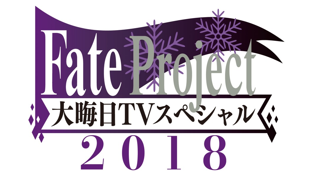 AbemaTV『Fate Project 大晦日 TVスペシャル 2018』地上波同時配信