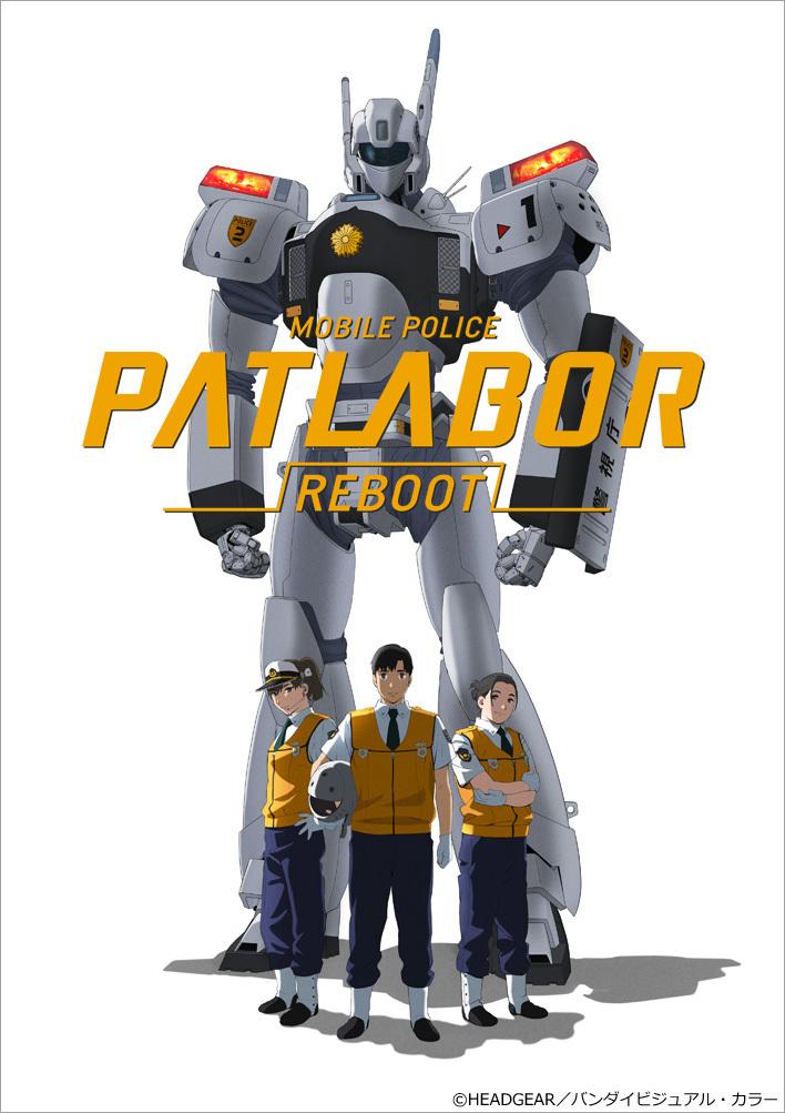 『機動警察パトレイバーREBOOT』キービジュアル