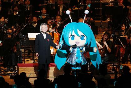 『初音ミクシンフォニー2017』東京公演が大盛況 初音ミク、鏡音リン、鏡音レン10周年を祝う
