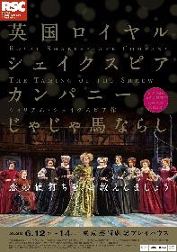 英国ロイヤル・シェイクスピア・カンパニー『じゃじゃ馬ならし』来日公演中止が決定